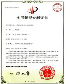 2011实用新型专利证书——气动步进机构