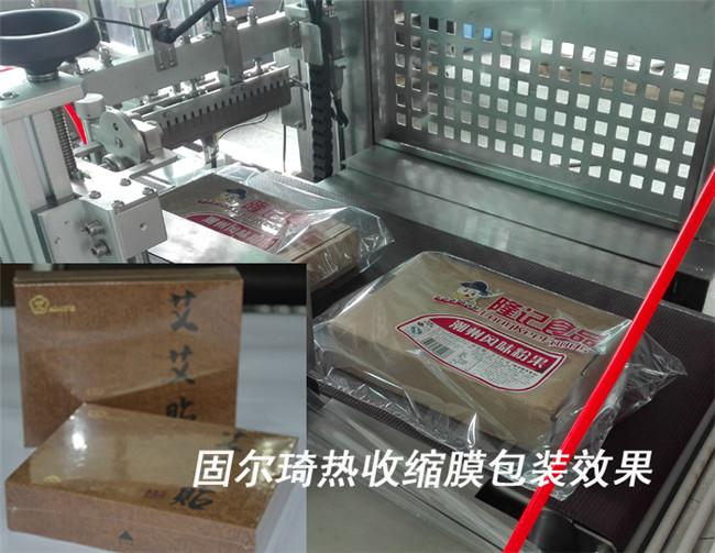 包裝盒上加封塑料袋的機器是什么