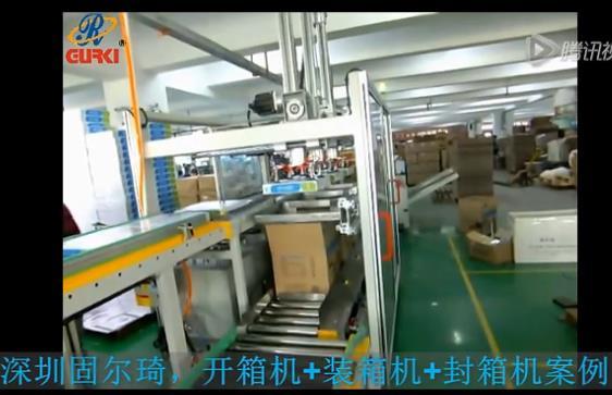 吸取式自动装箱机 纸盒自动装箱包装流水线