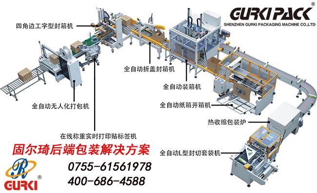 深圳食品包装自动化设备