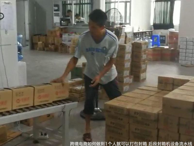 跨境电商深圳华旭升贸易1个人就可以打包封箱 后段封箱机设备流水线