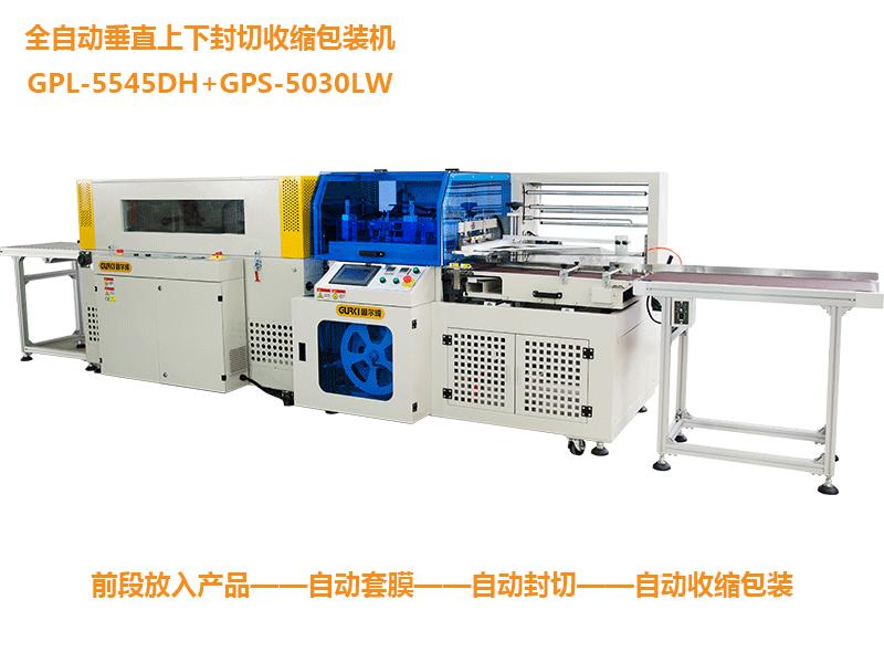 全自动垂直上下封切收缩包装机的生产工艺流程