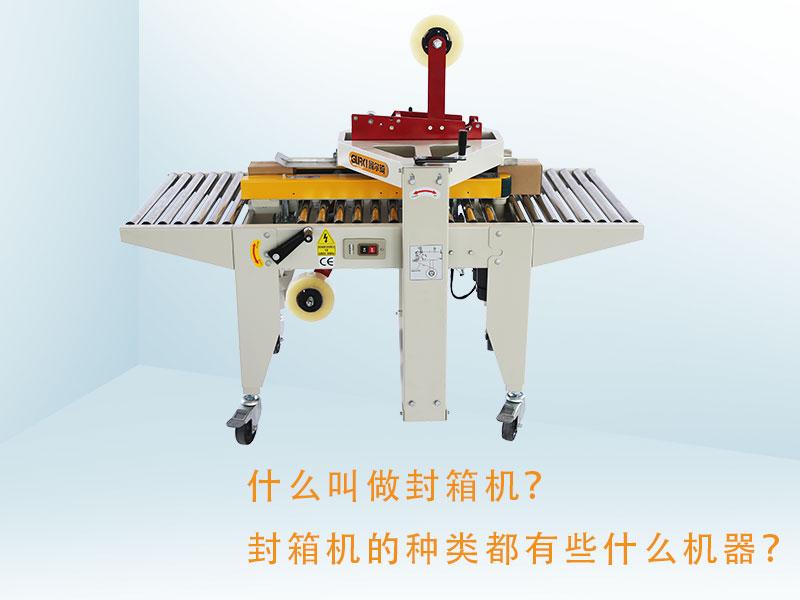 什么叫做封箱机?封箱机的种类都有些什么机器?