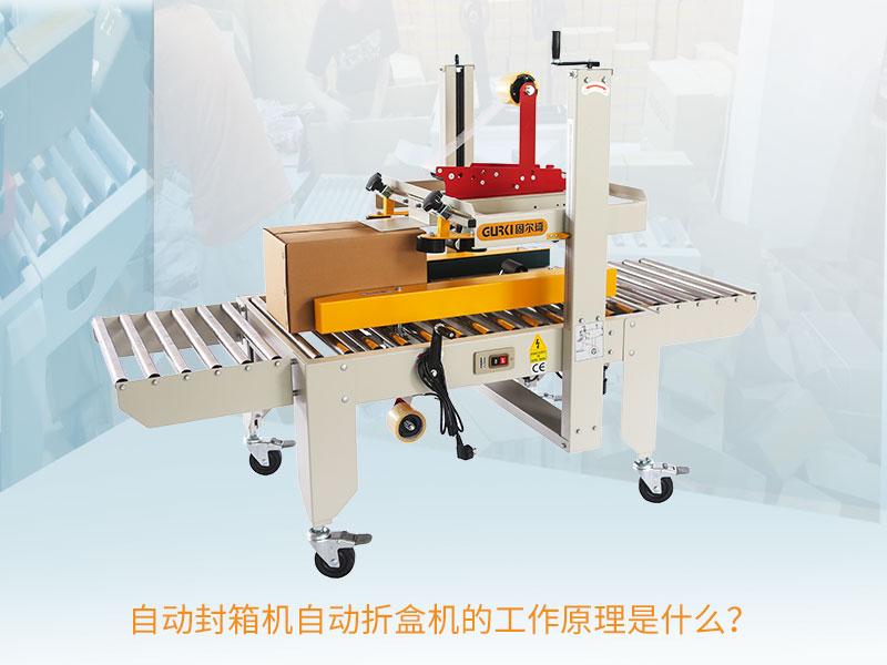 自动封箱机自动折盒机的工作原理是什么?