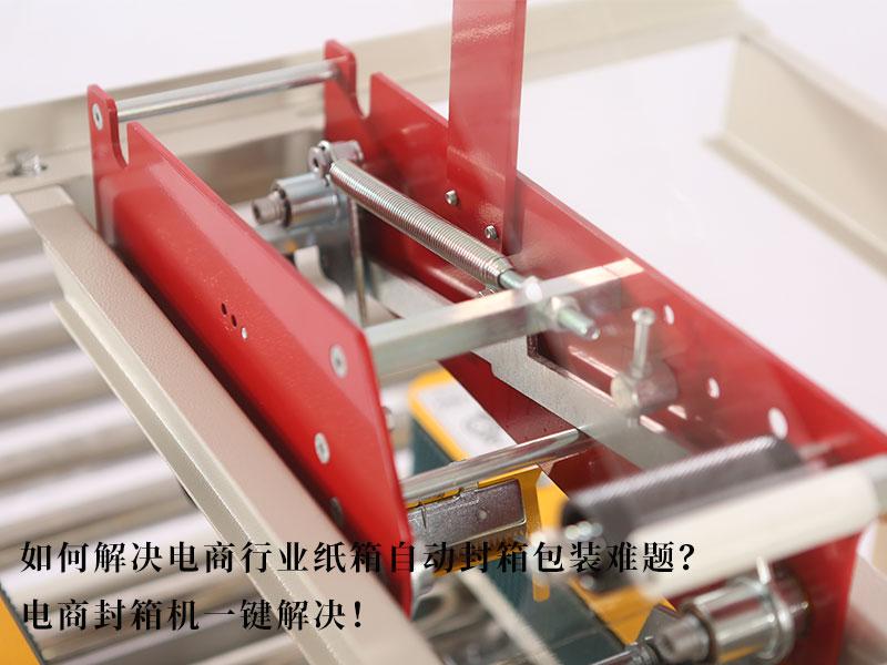 如何解决电商行业纸箱自动封箱包装难题?电商封箱机一键解决!