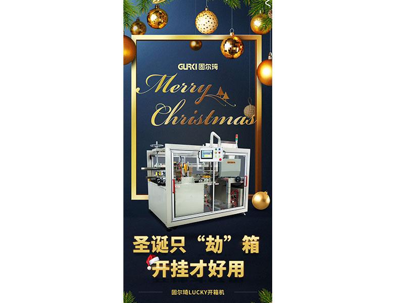圣诞节开箱机,你见过吗?