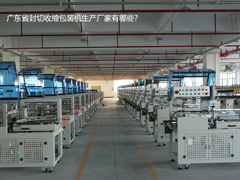 广东省封切收缩包装机生产厂家有哪些?
