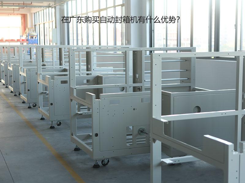 广东购买自动封箱机好处多,你值得一看!