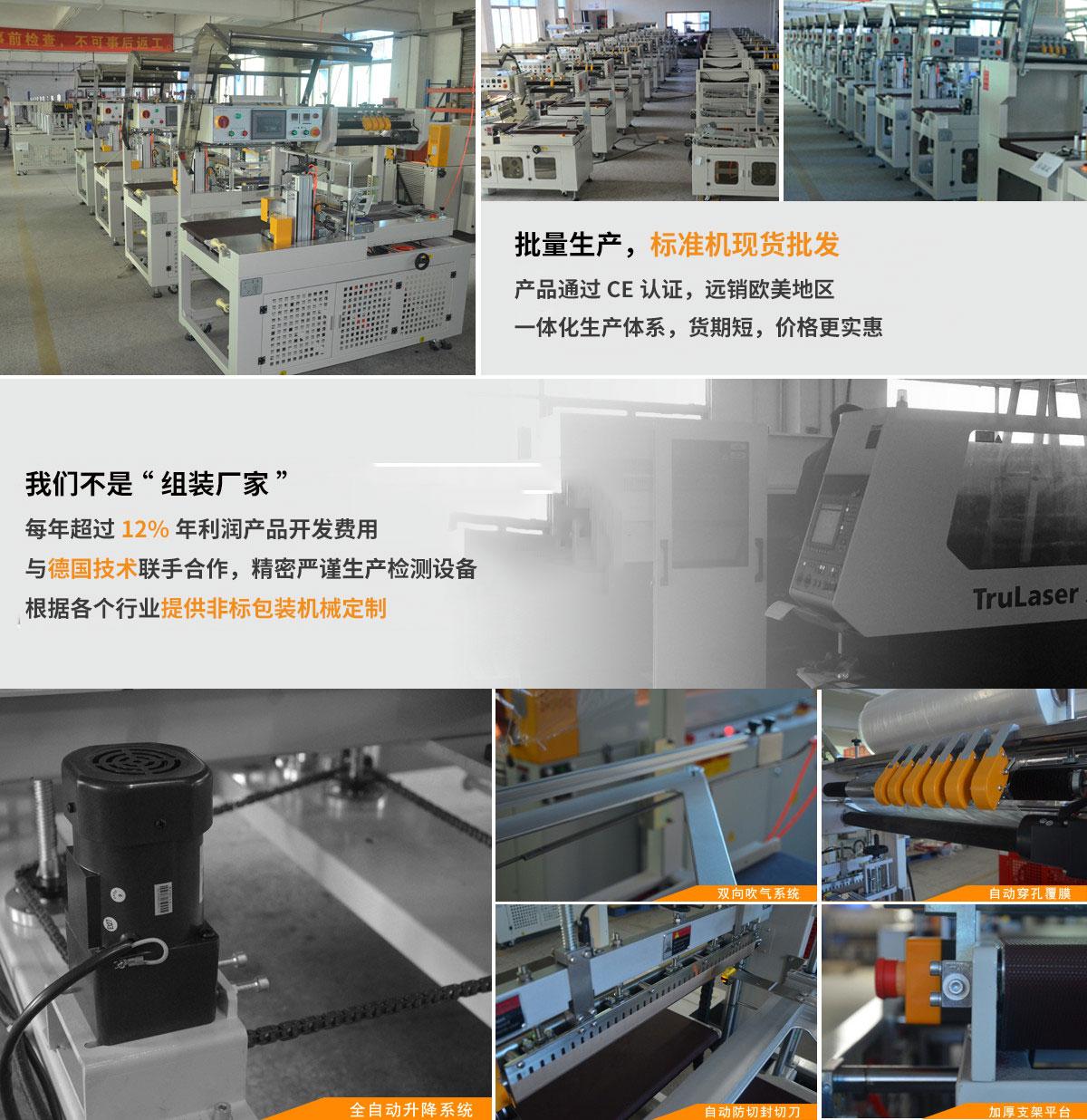 全自动L型垂直上下封切收缩包装机 GPL-5545D产品细节